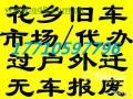 代办北京汽车过户外迁 指标延期处理违章