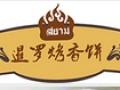 暹罗烤香饼加盟