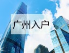 入户广州就能免费送学历,仅有少量名额