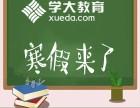 长春南湖小学补习班,学大小学寒假班,免费托管