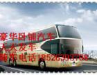 青岛到镇江客车长途汽车买票方式多少钱/多久到