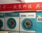 豫中南地区干洗店创业**漯河洁尼卡干洗加盟
