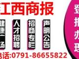 江西日报丢失0791一8665一5822证件登报电话