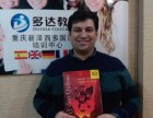 重庆专业西语培训 重庆新泽西国际 上海西语DELE考官授课