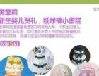 爱宝氏纸尿裤加盟 母婴儿童用品 投资金额 1-5万
