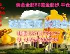2018香港真宝金业总部火爆招商代理