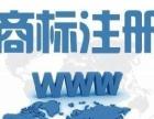福州商标注册,福州版权登记一站式服务999元