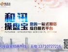 广州和讯期货操盘师选和讯微操盘