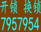 15上门换锁芯电话:7957954