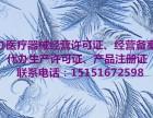 江苏省办理医疗器械经营许可证的流程 注意事项和办理周期