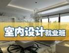 上海室内家居设计培训 软装设计效果图 家具设计培训
