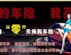 【北京车保汇】加盟官网/加盟费用/项目详情