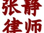 广州番禺区二手房诉讼律师 二手房抵押合同违约赔偿咨询