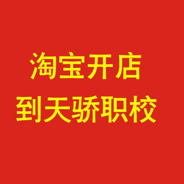 万江谷涌学淘宝开店淘宝美工去哪里到万江天骄职校