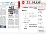 贵州日报登报电话 贵州日报公告登报 贵州报纸登报挂失