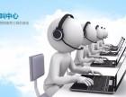 济南电话系统 网络电话 呼叫中心系统 电话营销