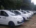 EVCARD加盟 汽车租赁 投资金额 50万元以上