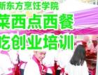 新东方 新东方烹饪学校 长沙新东方