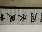 松风水月字画