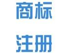 深圳商标购买一手商标入驻淘宝天猫京东首选