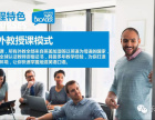 深圳乐拓成人外贸英语不二之选