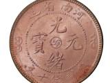 河南省光绪元宝怎么鉴定与现金交易