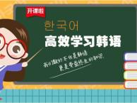 上海韩语培训班多少钱 上海韩语中级培训