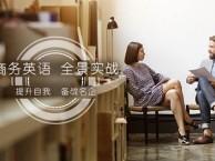 上海成人英语培训班 学习地道流利英语