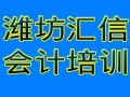 奎文会计培训/奎文会计学校/潍坊汇信会计培训学校