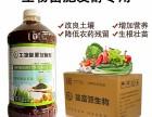 郑州益富源生物菌剂腐熟育苗基质种植无公害蔬菜