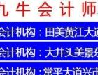 九牛松山湖会计师事务所:外资注册、进出口权、免抵退