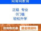 潍坊自考本科考试费用,经验丰富就选网育网国际教育