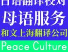 日语翻译校对日文校正日本语日本语日语和文(上海)翻译有限公司