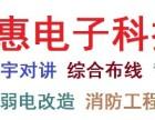 郑州鑫子惠电子工程公司