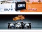 专营汽车一线品牌蓄电池 质优价廉 全省联保 上门服
