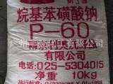 厂家直销 烷基苯磺酸钠(P-60/P-70)