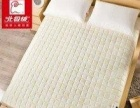 居家用品加盟 家纺床品 投资金额 1080