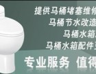 杭州TOTO马桶维修TOTO马桶售后服务欢迎咨询