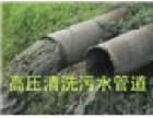 九江周边长期供应供应化粪池清理,污水管道疏通设备方案