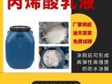 水性壓敏膠丙烯酸壓敏膠乳液型壓敏膠水防潮耐水耐高熱粘性強現貨