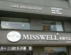 蛋糕店加盟/优惠多/米斯韦尔送设备送磨具