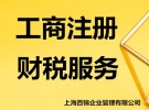 想在闵行北桥 颛桥注册一家公司需要花费多少钱?