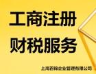 上海闵行公司注册,财税代理,闵行注册公司2019年新流程