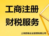 想在闵行北桥 颛桥注册一家公司需要花费多少钱