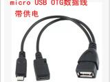 可外接电源手机平板 micro USB