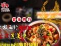 翅宴五味锅特色招商加盟项目