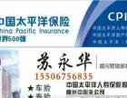 太平洋保险 超能宝