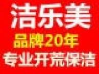 深圳福田专业店面招牌 4S店铺招牌清洗 玻璃清洗 地板打蜡