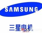 推荐邹城三星电视售后维修服务网点提供上门维修服务
