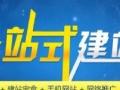 服务第一、南阳商城网站制作、南阳手机APP软件开发